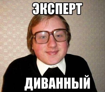 Эксперт на примере Алексея Волкова