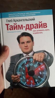 Тайм-менеджмент - секта. Глеб Архангельский