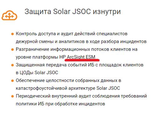 solar-jsoc-sec