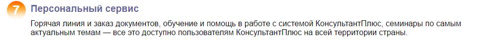 consultant_ru1
