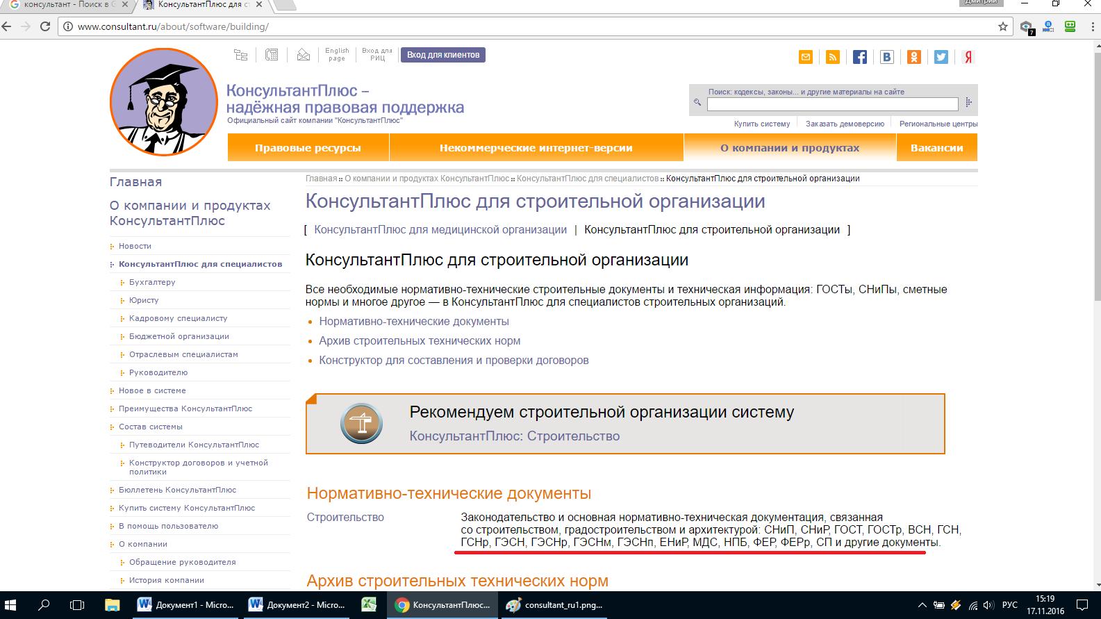 consultant_ru2